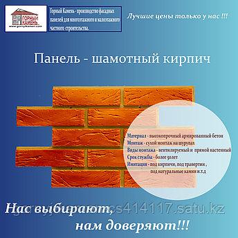 Фасадная панель - шамотный кирпич, фото 2