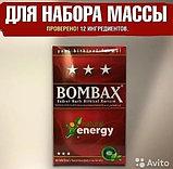 Bombax для набора мышечной массы тела, фото 2