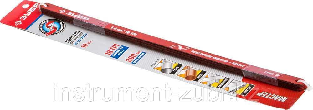 """Полотно ЗУБР """"МАСТЕР"""" для ножовки по металлу, эластичное,18 TPI (шаг 1,4мм),300мм,10шт"""