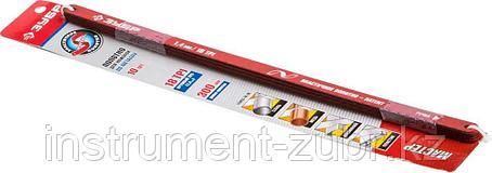 """Полотно ЗУБР """"МАСТЕР"""" для ножовки по металлу, эластичное,18 TPI (шаг 1,4мм),300мм,10шт, фото 2"""