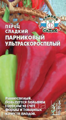 Перец сладкий Парниковый ультраскороспелый 0,1г