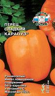 Перец сладкий Карапуз 20шт/0,2гр