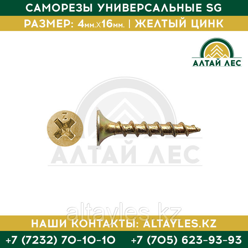 Саморезы универсальные SG 4*16 желтый цинк