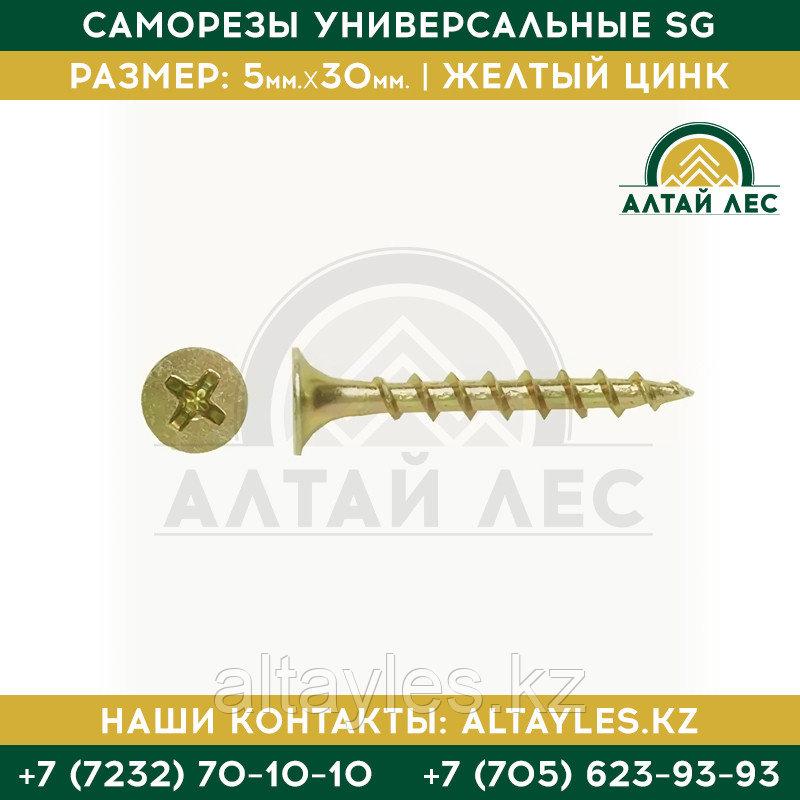 Саморезы универсальные SG 5*30 желтый цинк