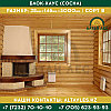Блок-хаус (Сосна) | 28*146*3000 | Сорт В, фото 2