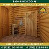 Блок-хаус (Сосна)   28*146*3000   Сорт В, фото 3