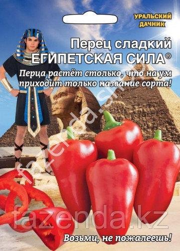 Перец сладкий Египетская Сила  12шт