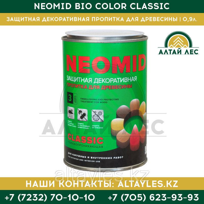 Защитная декоративная пропитка для древесины Neomid Bio Color Classic | 0,9 л.