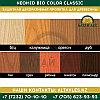 Защитная декоративная пропитка для древесины Neomid Bio Color Classic | 2,7 л., фото 2
