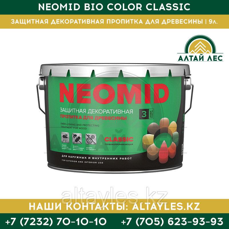 Защитная декоративная пропитка для древесины Neomid Bio Color Classic | 9 л.