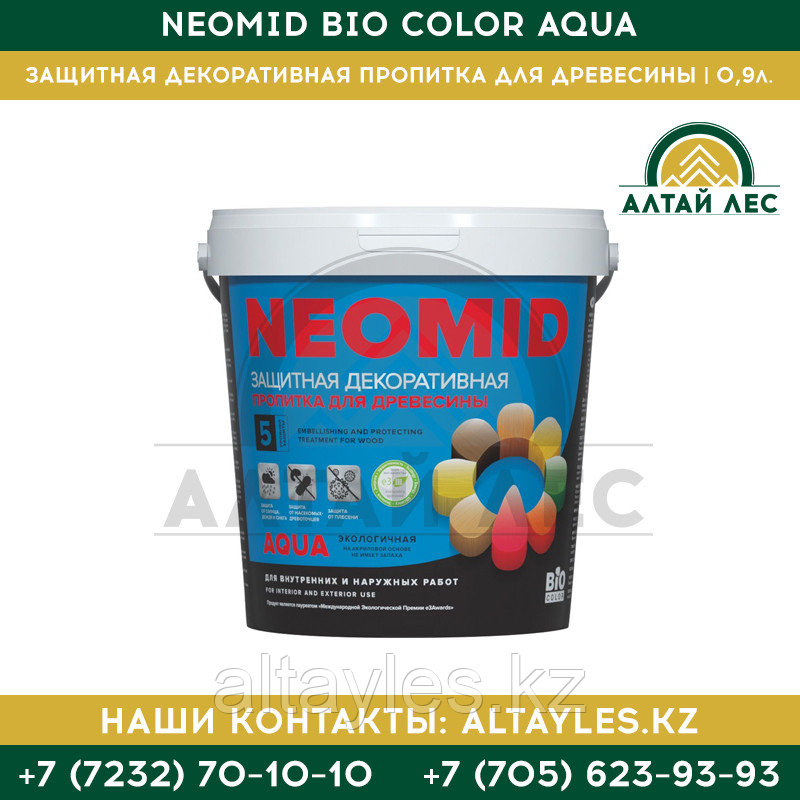 Защитная декоративная пропитка для древесины Neomid Bio Color Aqua   0,9 л.