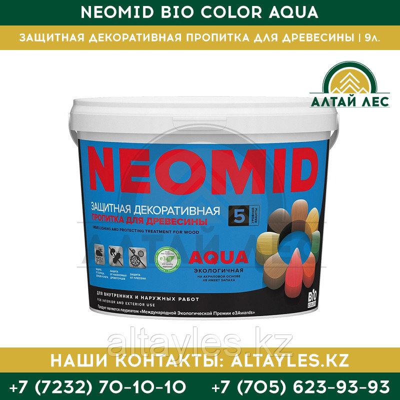 Защитная декоративная пропитка для древесины Neomid Bio Color Aqua | 9 л.