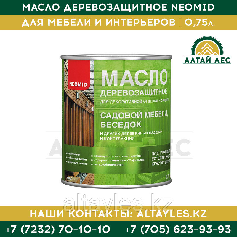 Масло деревозащитное для мебели и интерьеров Neomid | 0,75 л.