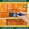 Масло деревозащитное для мебели и интерьеров Neomid | 0,75 л., фото 3