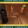 Антисептик-консервант невымываемый Neomid 430 Eco | 1 кг., фото 3