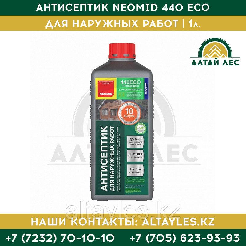 Антисептик для наружных работ Neomid 440 Eco | 1 кг.