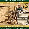 Антисептик для наружных работ Neomid 440 Eco | 1 кг., фото 4