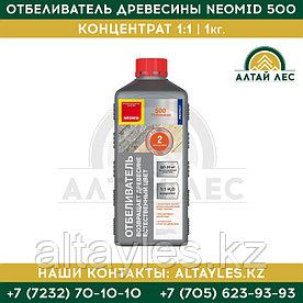 Отбеливатель древесины Neomid 500 | 1 кг.