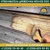 Отбеливатель древесины Neomid 500 | 1 кг., фото 3