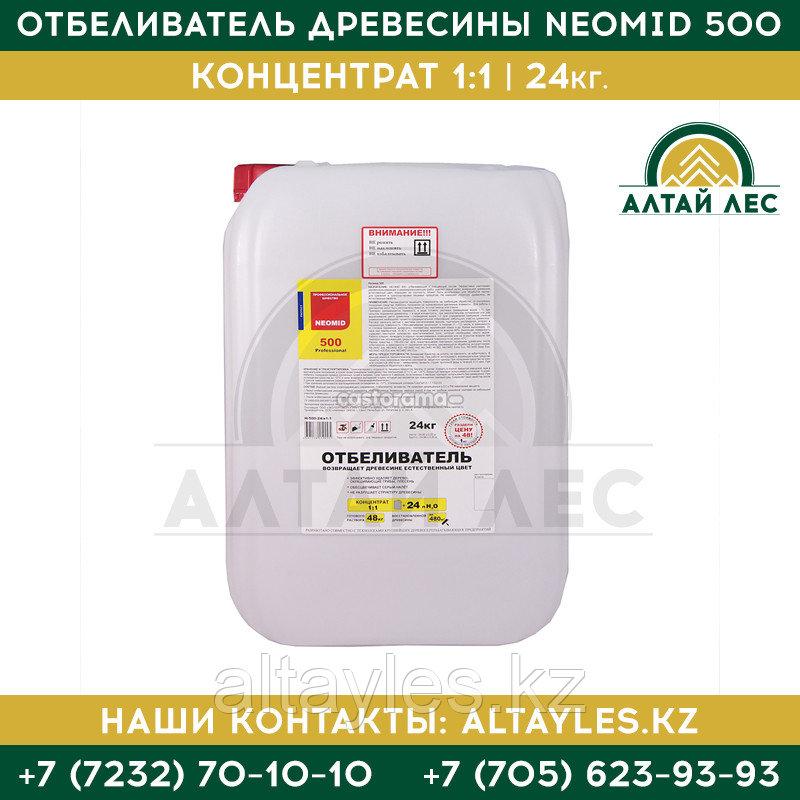 Отбеливатель древесины Neomid 500 | 24 кг.