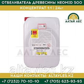 Отбеливатель древесины Neomid 500   24 кг.