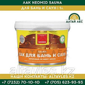 Лак для бань и саун Neomid Sauna | 2,5 л.