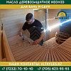 Масло для бань и саун Neomid Sauna | 0,25 л., фото 2