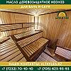 Масло для бань и саун Neomid Sauna | 0,25 л., фото 3