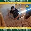 Масло для бань и саун Neomid Sauna | 0,5 л., фото 2