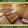 Масло для бань и саун Neomid Sauna | 0,5 л., фото 3