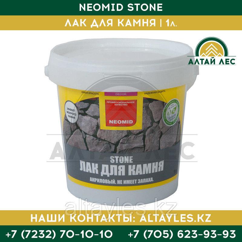 Лак для камня Neomid Stone | 1 л.