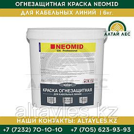Огнезащитная краска для кабельных линий Neomid | 6 кг.