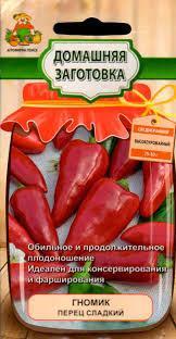 Перец сладкий Гномик 0,25гр (сер.Домаш.заготовка)
