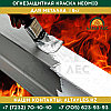 Огнезащитная краска для металла Neomid | 6 кг., фото 3