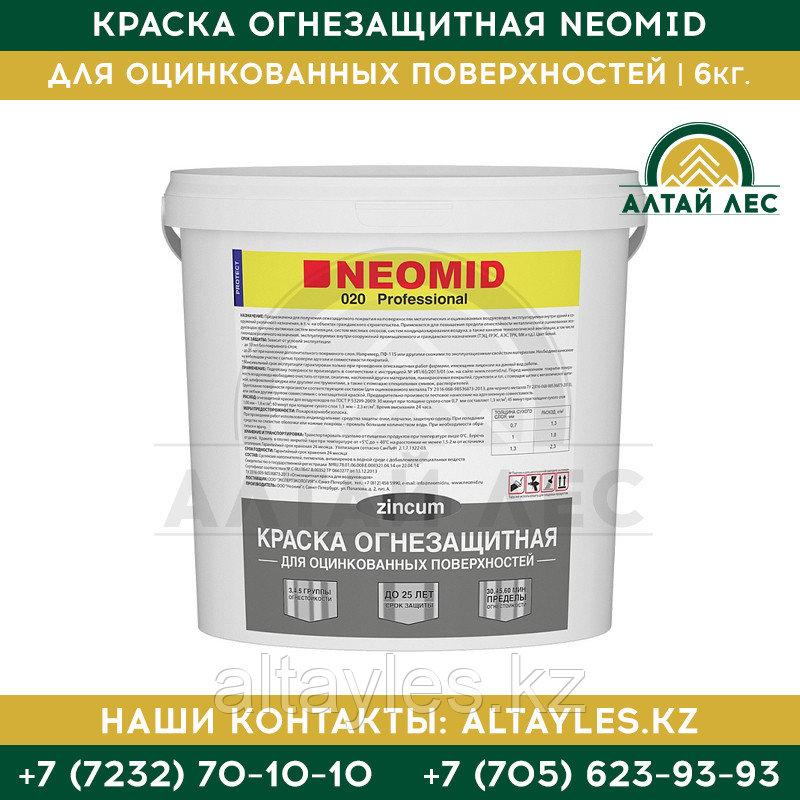 Огнезащитная краска для оцинкованных поверхностей Neomid | 6 кг.
