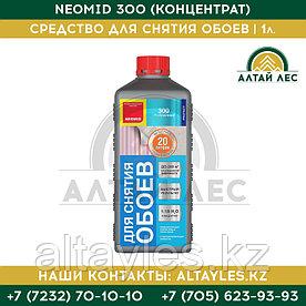 Средство для снятия обоев Neomid 300 (Концентрат) | 1 л.