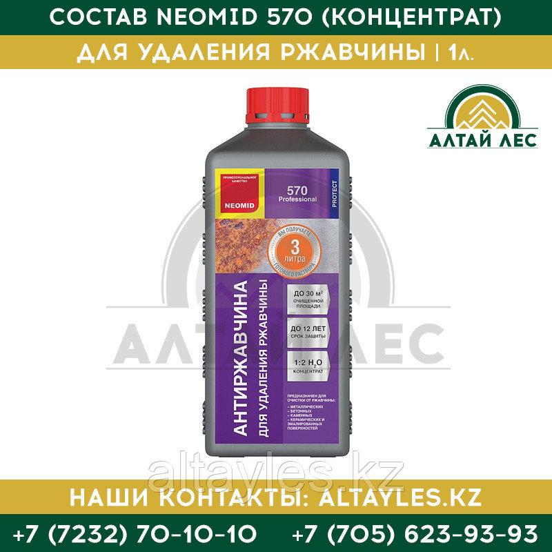 Состав для удаления ржавчины Neomid 570 (концентрат) | 1 л.