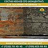 Состав для удаления ржавчины Neomid 570 (концентрат) | 1 л., фото 3