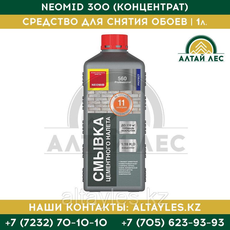 Очиститель (Смывка) цементного налета Neomid 560   1 л.