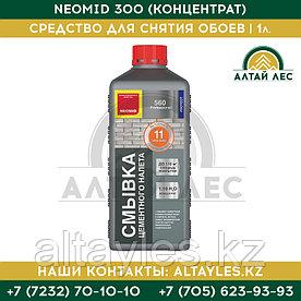 Очиститель (Смывка) цементного налета Neomid 560 | 1 л.