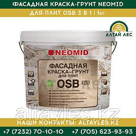 Фасадная краска-грунт Neomid для плит OSB 3 В 1 | 1 кг.