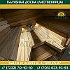 Палубная доска (Лиственница) | 27*120*3500 | Сорт В, фото 5