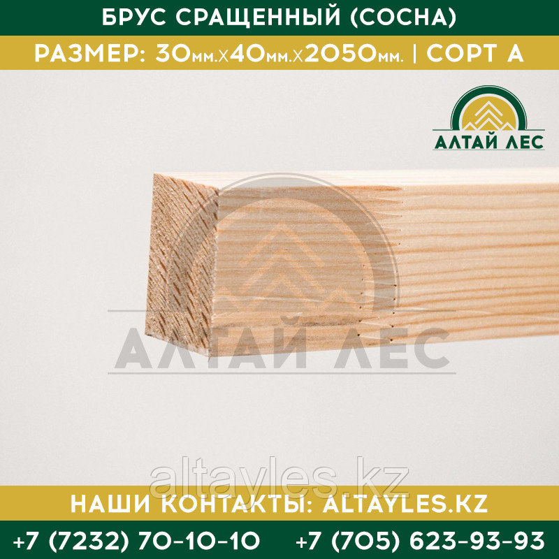 Брус цельный(Сосна)  30*40*2000/3000   Сорт В