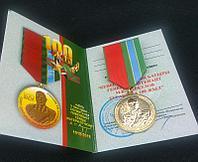 Медаль 100 лет М.К. Меркулову