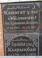 Мусульманские мемориальные плиты на могилу