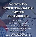 Услуги Вытяжка Нур-Султан  Астана монтаж  Клапан инфильтрации воздуха КИВ-125, фото 5