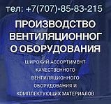 Услуги; Вытяжка Нур-Султан  Астана монтаж  Клапан инфильтрации воздуха КИВ-125, фото 8