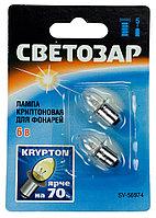 Лампа криптоновая СВЕТОЗАР без резьбы, для фонарей с 5-ю батареями, 6 В / 0,75 А
