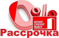 РАССРОЧКА 0% на 3 месяца от HOME CREDIT BANK!!!