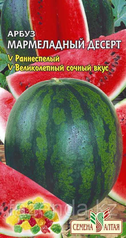 Арбуз Мармеладный Десерт 0,5гр